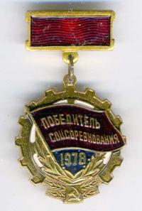 Гусь-Хрустальный и советское соревнование. Часть 3